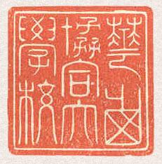 West China Union Univ. Emblem
