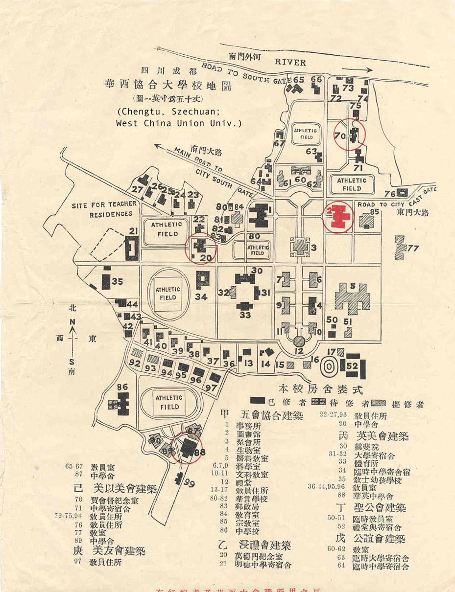West China Union Univ. Campus